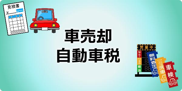 車売却自動車税